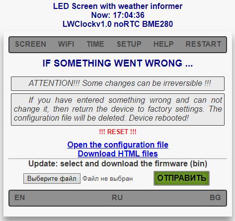 WEB-interface